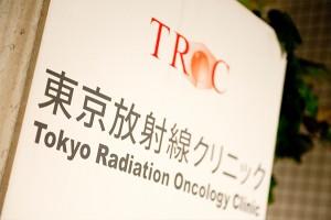 日本医院之东京放射线专科医院(全日本为数不多的能够提供高精度放射治疗的专科医院)