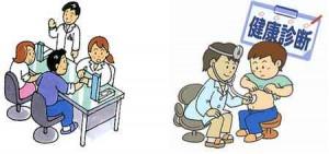 日本体检之日本精密体检的一般注意事项