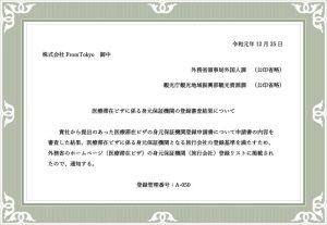 """海外体检之旅日华人创建""""霓虹医疗直通车"""",中介资质获得日本政府机构许可"""