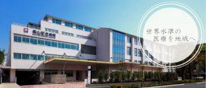 日本医院之日本森山纪念医院(提供市民世界水准的医疗,24小时365日对应)
