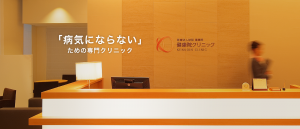 日本医院之医疗法人财团 健康院(预防医学专科诊所)