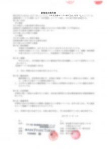 日本医院之银座IS诊所(医疗减肥及医疗雷射脱毛的专家)