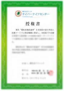 日本医院之苏生会综合病院(采用射波刀治疗,是全球最新型的全身立体定位放射外科治疗设备)