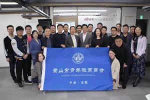 安徽省青年徽商商会代表团拜访霓虹医疗直通车日本总部