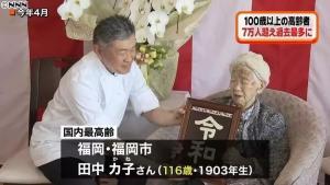 日本体检看病资讯|百岁老人超7万,归功日本体检
