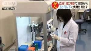 日本体检看病资讯|日本体检只需您1滴血即可验13种癌症