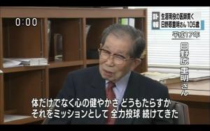 普通人比医生更有必要参加日本体检