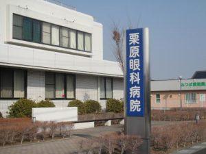 去日本看病之日本栗原眼科医院(认定多焦点内镜的尖端医疗实施设施)