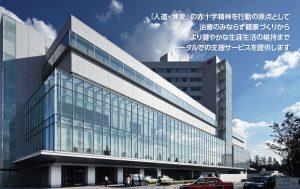 去日本看病之日本红十字医疗中心(日本综合健诊医学会认定优良综合健诊设施)